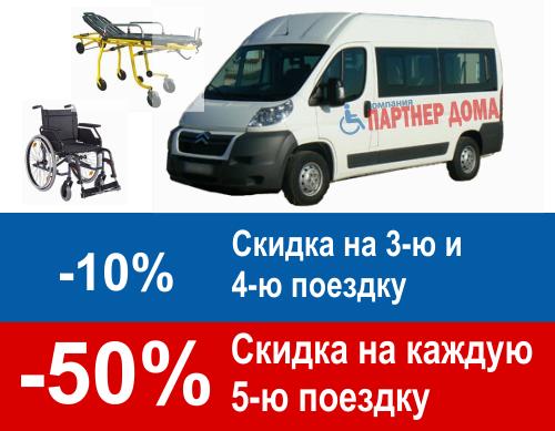 Перевозка больных в Ульяновске